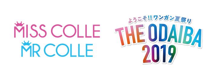 8月30日(金)MISS COLLE/MR COLLEの夏のイベント「MISS/MR COLLECTION 2019 in THE ODAIBA 2019」が開催決定しました!